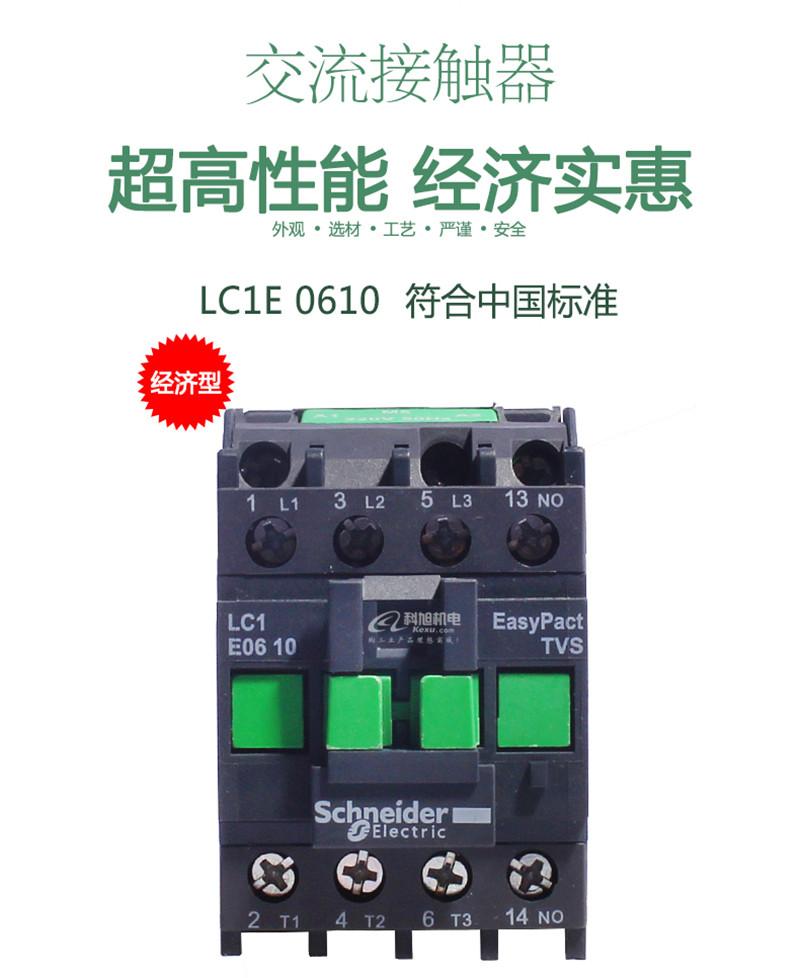 施耐德交流接触器LC1E95M5N 一常开一常闭1NO+NC 三极交流接触器 原装正品 产品图片2