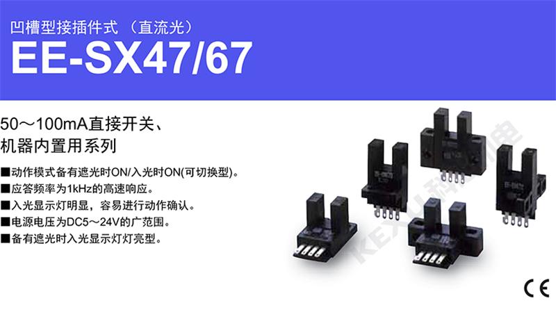 欧姆龙U型光电开关EE-SX677P-WR光电传感器 原装正品 产品简介