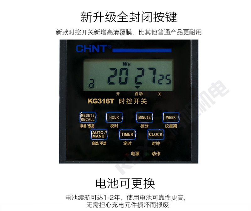 正泰时控开关KG10D-1H微电脑定时开关 时间控制器 电源定时器 原装正品 产品续航