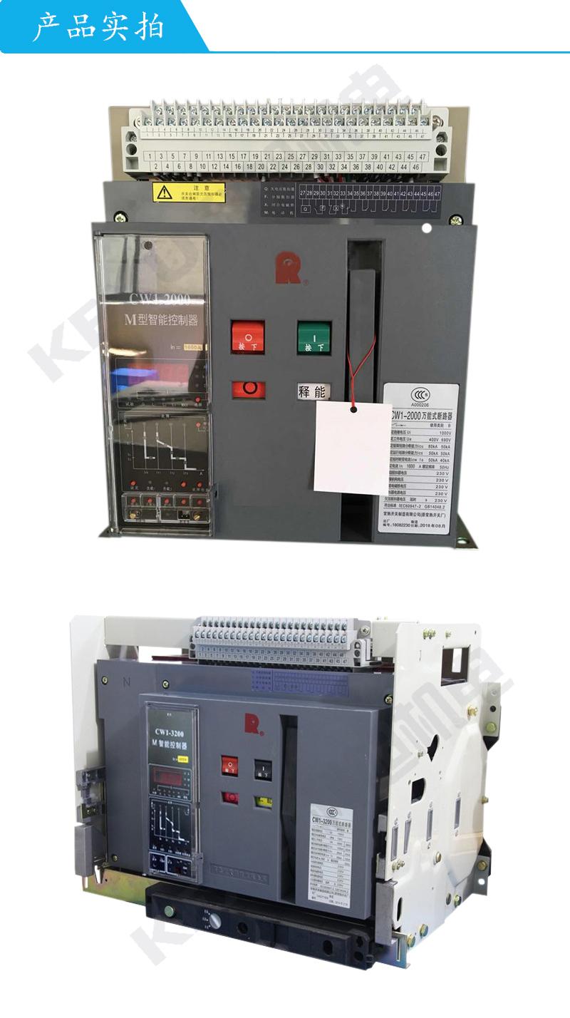 常熟开关智能型万能式断路器CW1-4000/4P 3200A 抽屉式 原装正品 产品实拍