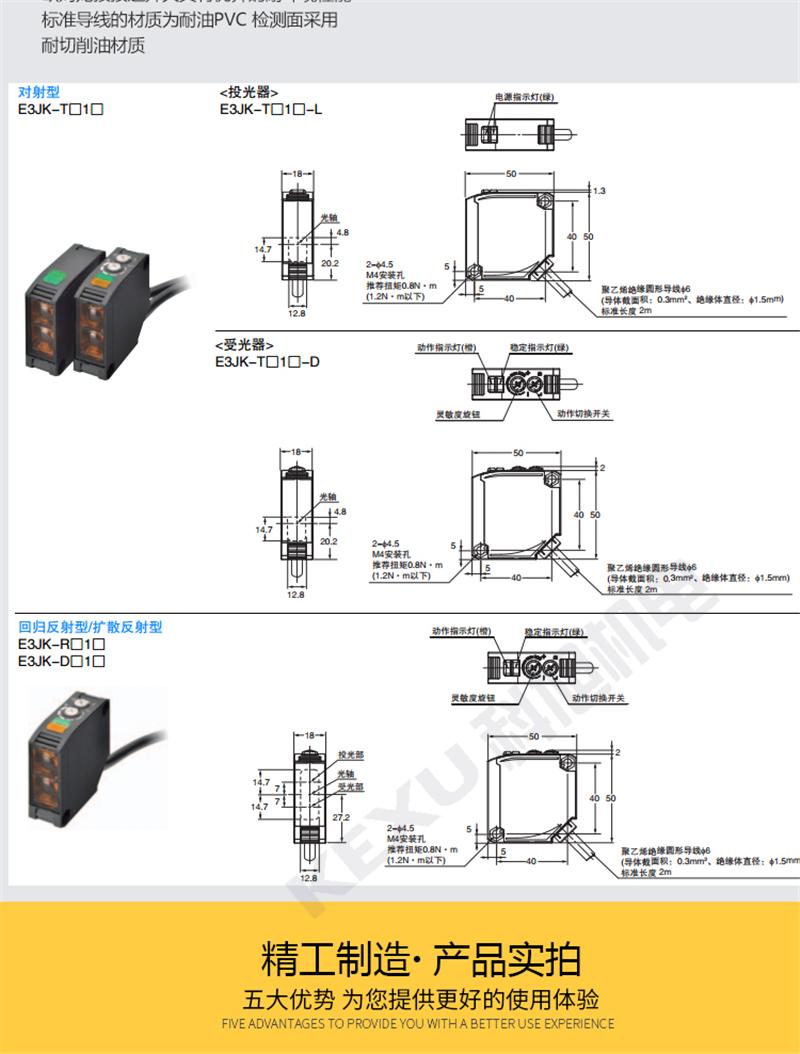 欧姆龙反射型光电开关E3JK-RP12-C光电传感器 红外线感应 原装正品 产品尺寸