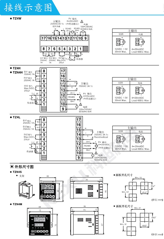奥托尼克斯数显温控器TZ4ST-14R高精度 功能多样 原装正品 产品电路接线图