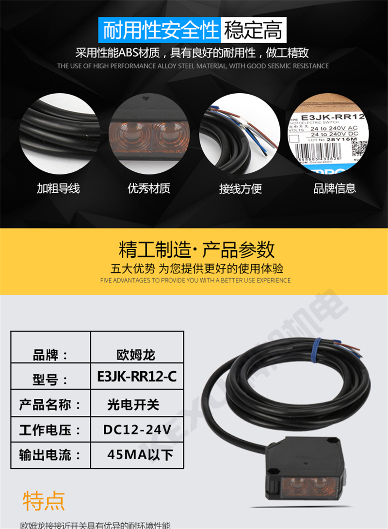 欧姆龙反射型光电开关E3JK-DN12-C光电传感器 红外线感应 原装正品 产品参数