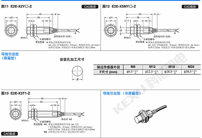 欧姆龙接近开关E2E-X10Y1-M1-Z接近传感器 原装正品 产品材质与尺寸4