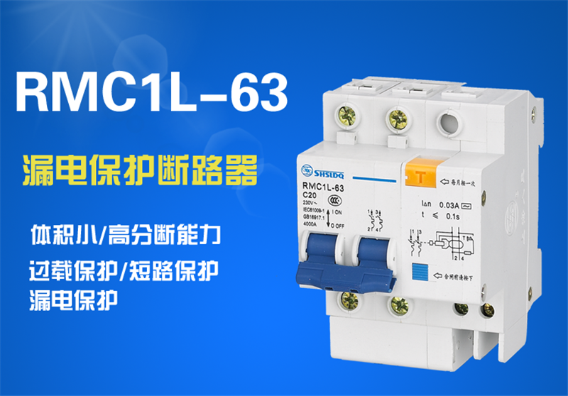 上海人民漏电断路器RMC1L-63C20A/4P剩余电流保护 原装正品 产品图片