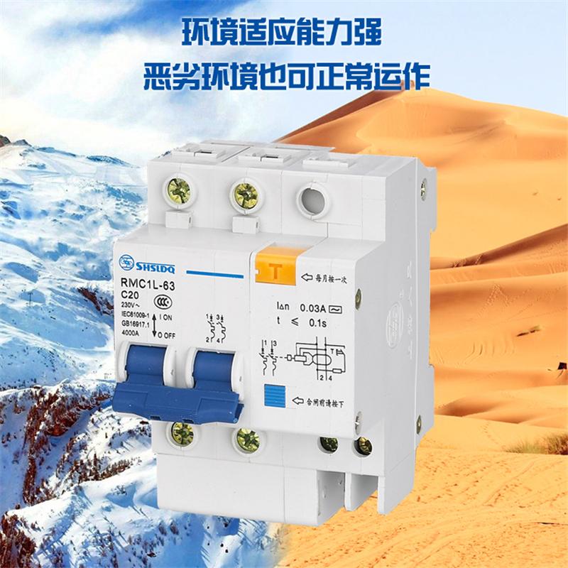 上海人民漏电断路器RMC1L-63C16A/4P剩余电流保护 原装正品 产品使用条件2