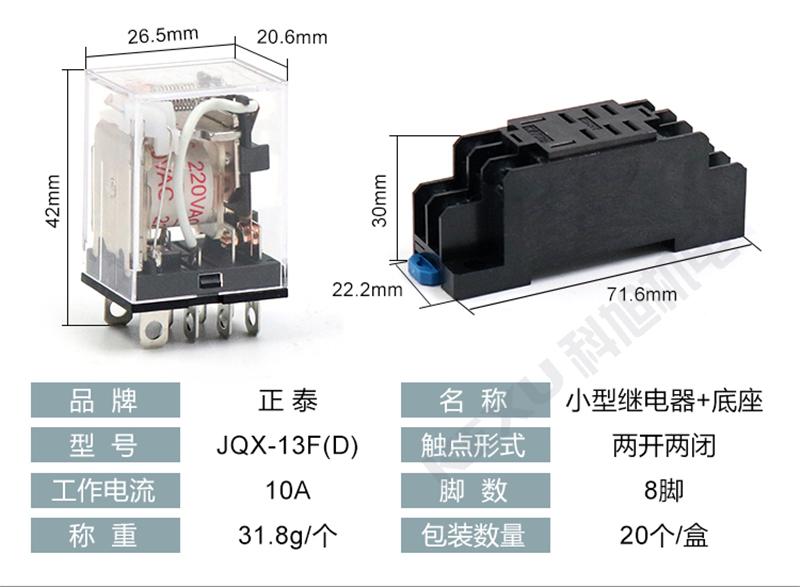 正泰中间继电器JQX-13F底座电压可选 原装正品 产品参数与尺寸1