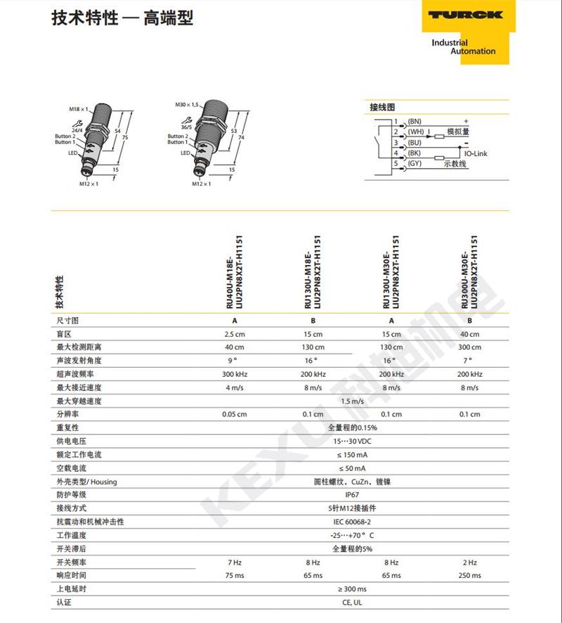 图尔克超声波传感器RU300U-M30E-LIU2PN8X2T-H1151原装正品 产品参数3