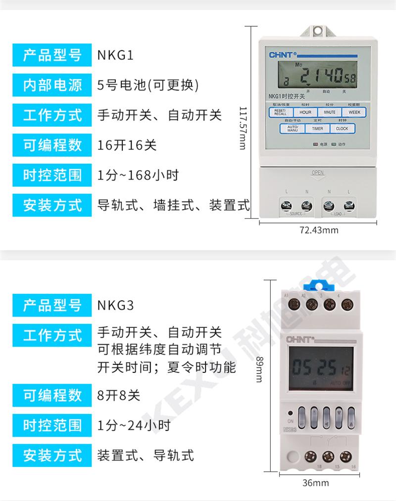 正泰时控开关KG10D-1H微电脑定时开关 时间控制器 电源定时器 原装正品 产品参数2