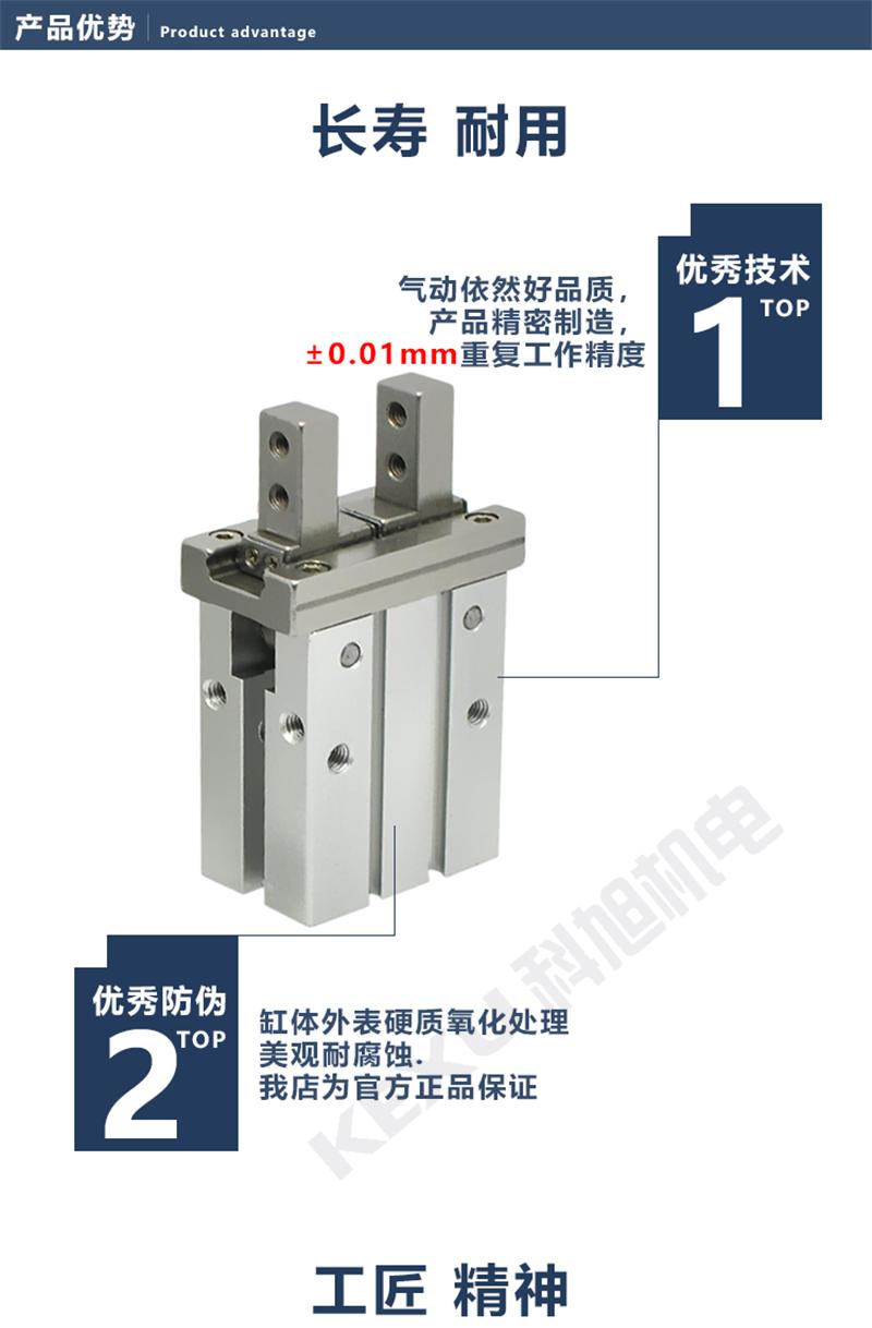 SMC手指气缸MHZ2-40S平行机械手气爪 原装正品 产品优势1