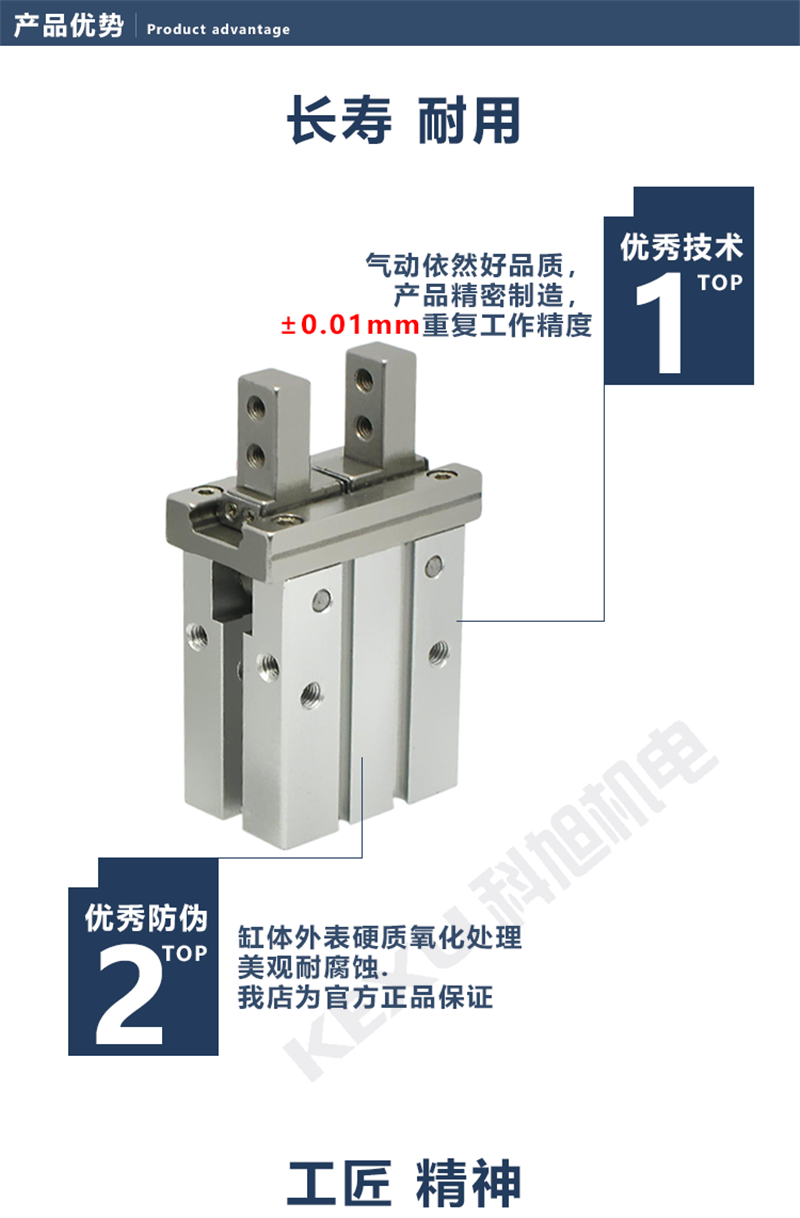 SMC手指气缸MHZ2-25SN平行机械手气爪 原装正品 产品优势1