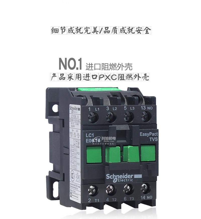 施耐德交流接触器LC1E95M5N 一常开一常闭1NO+NC 三极交流接触器 原装正品 产品细节1