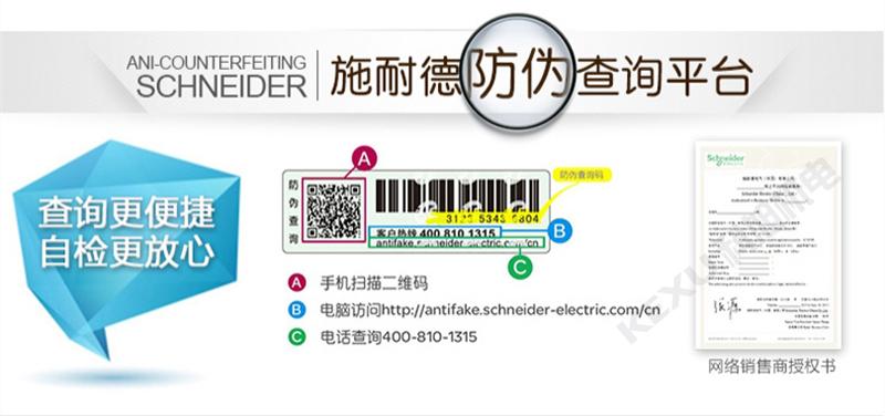 施耐德中间继电器RXM3AB2E7小型继电器 插拔式 原装正品 产品防伪1