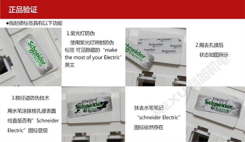 施耐德中间继电器RXM2AB2JD小型继电器 插拔式 原装正品 产品防伪2