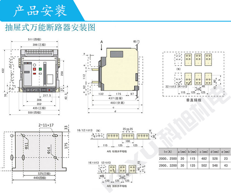 常熟开关智能型万能式断路器CW1-4000/4P 4000A 固定式 原装正品 产品安装
