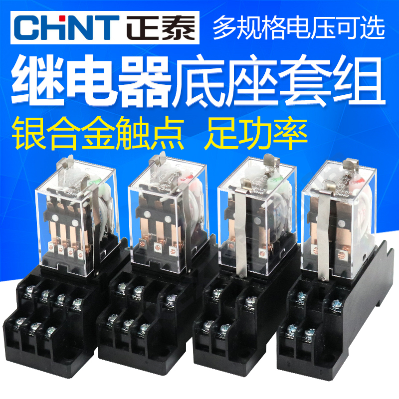 正泰中间继电器JZX-22F/2Z底座电压可选 原装正品 产品图片