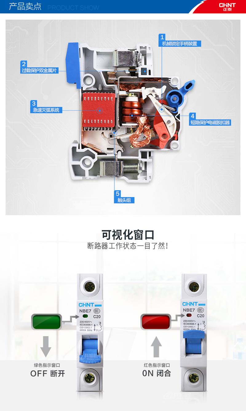 正泰漏电断路器NBE7LE 家用空气开关4P 63A 带漏电保护 原装正品产品卖点