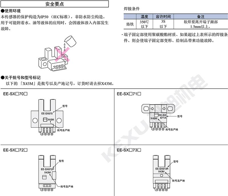 欧姆龙U型光电开关EE-SX677P-WR光电传感器 原装正品 产品安全要点