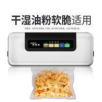 家用真空机 包装机 商用食品抽真空 小型热封口机 食品袋压缩机