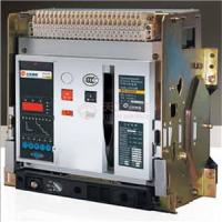 遵义长征万能式框架断路器CZW1-2000/3 2000A 插入式