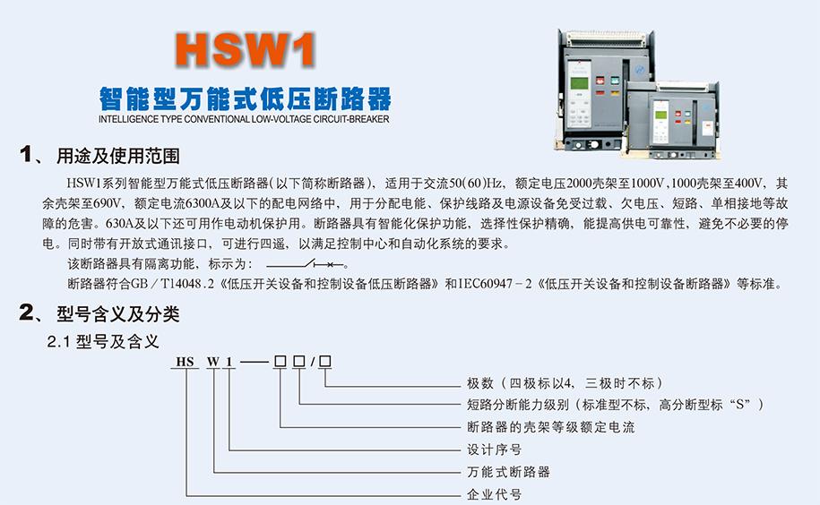 杭申万能式断路器框架开关HSW1-1600SH/4P-800A参数说明