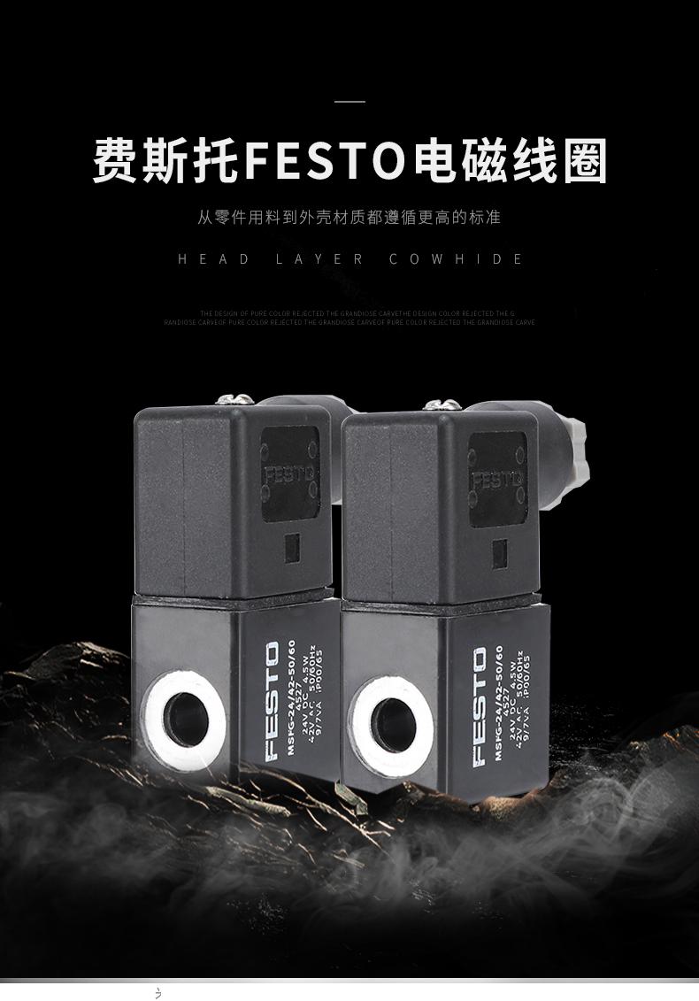费斯托FESTO电磁线圈MSFG-24/42-50/60-OD 34411产品海报