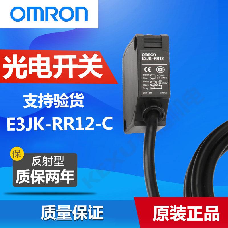 欧姆龙反射型光电开关E3JK-RP12-C光电传感器 红外线感应 原装正品 产品图片