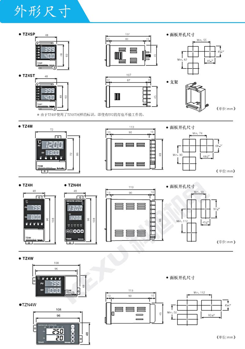 奥托尼克斯数显温控器TZ4ST-14R高精度 功能多样 原装正品 产品外形尺寸