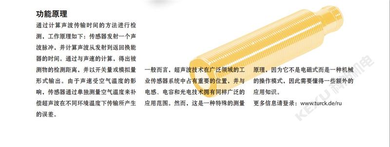 图尔克超声波传感器RU300U-M30E-LIU2PN8X2T-H1151原装正品 产品功能原理