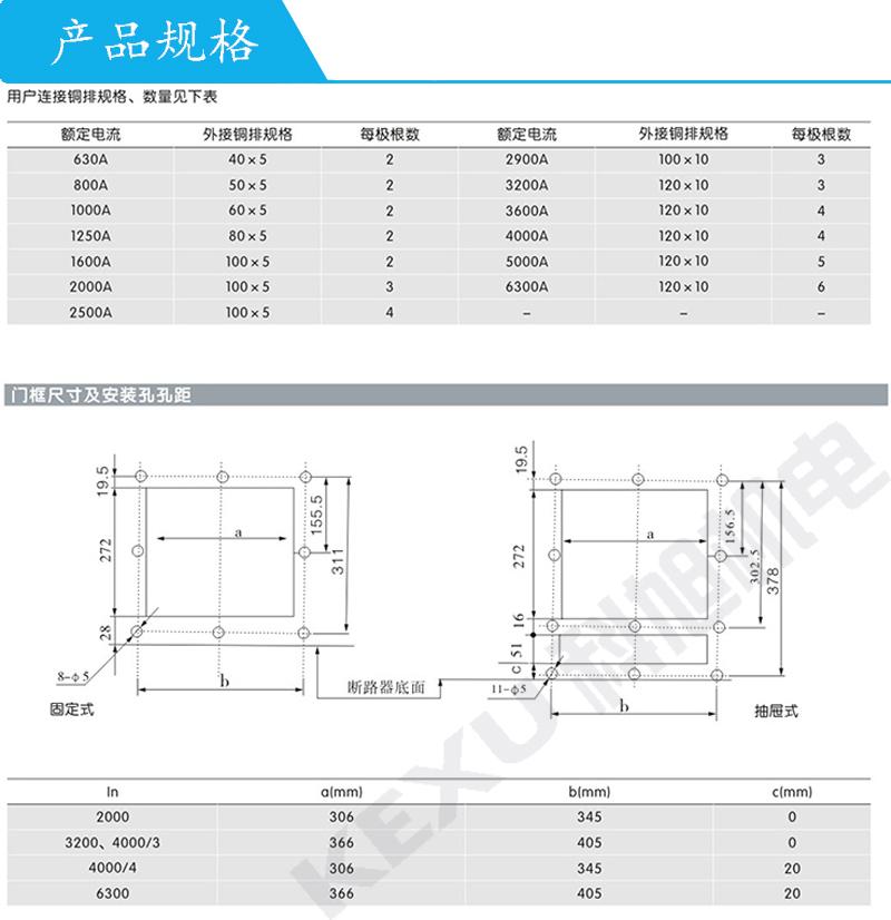 常熟开关智能型万能式断路器CW1-5000/3P 4000A 固定式 原装正品 产品规格