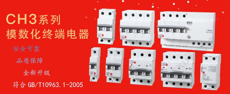 常熟开关漏电断路器CH3LN-63C63A/3N/030E带剩余电流保护 原装正品 产品图片
