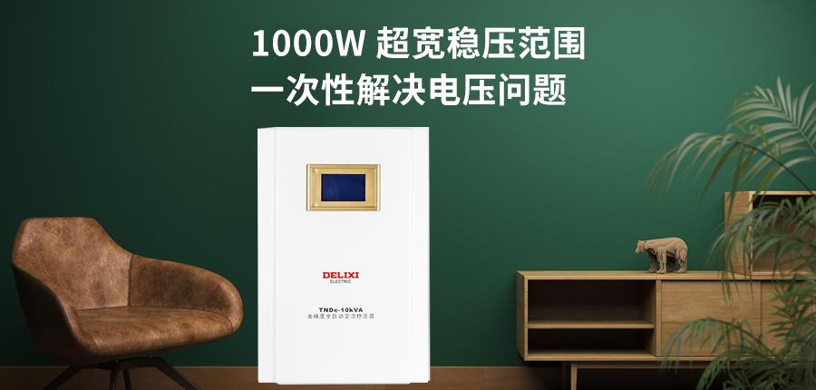 德力西稳压器10000w稳压器家用220v稳压器海报说明
