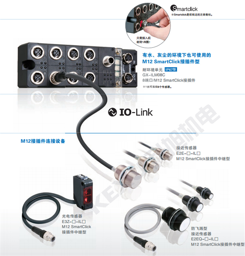 欧姆龙反射型光电开关E3JK-RP12-C光电传感器 红外线感应 原装正品 产品连接方式