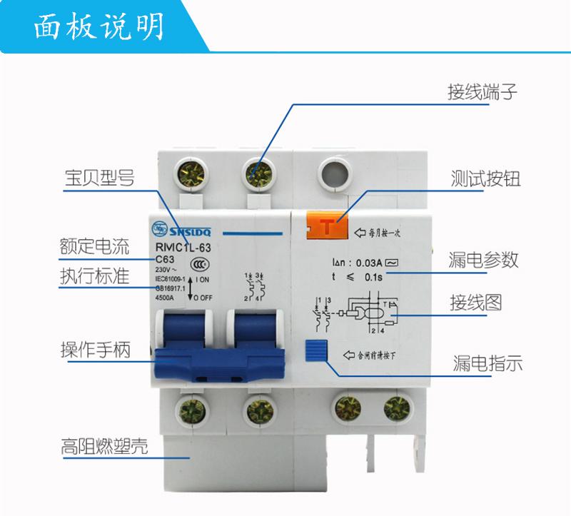 上海人民漏电断路器RMC1L-63C20A/4P剩余电流保护 原装正品 产品面板说明