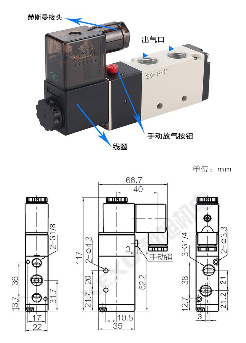 亚德客AirTAC二位五通气动电磁阀换向阀4V210-06 原装正品产品参数