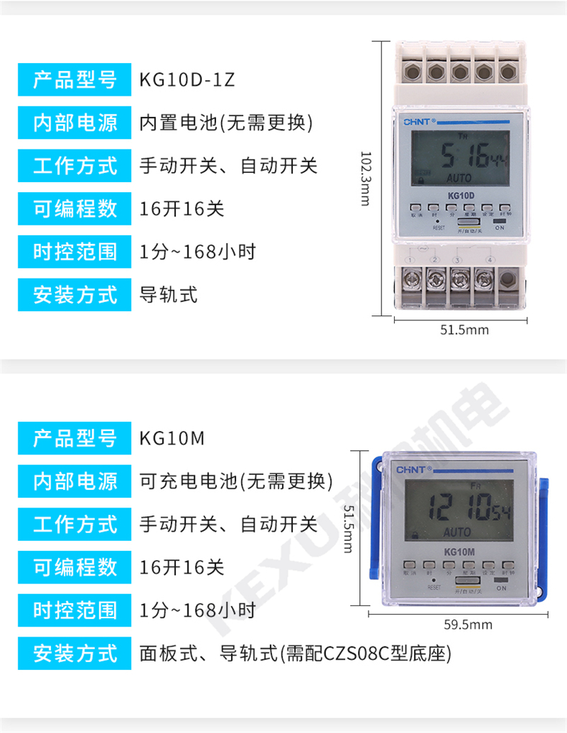 正泰时控开关KG10D-1H微电脑定时开关 时间控制器 电源定时器 原装正品 产品参数4