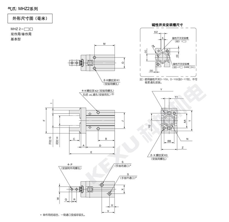 SMC手指气缸MHZ2-25SN平行机械手气爪 原装正品 产品尺寸1
