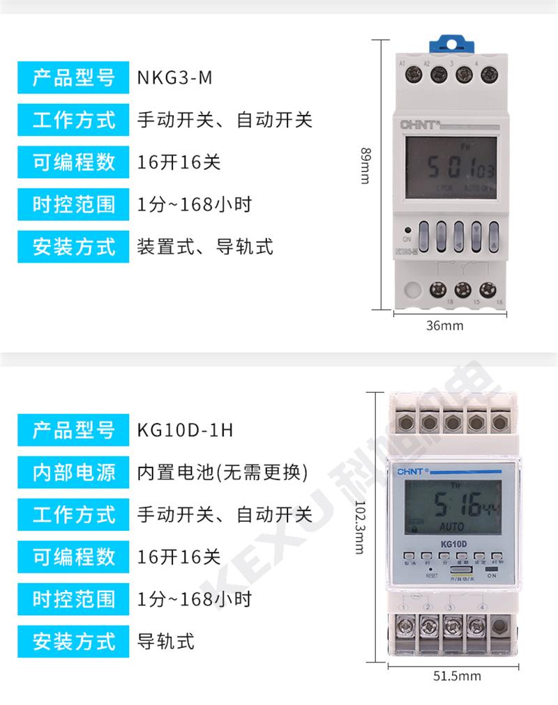 正泰时控开关KG10D-1Z微电脑定时开关 时间控制器 电源定时器 原装正品 产品参数3