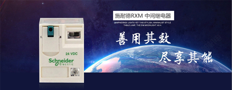 施耐德中间继电器RXM3AB2E7小型继电器 插拔式 原装正品 产品图片