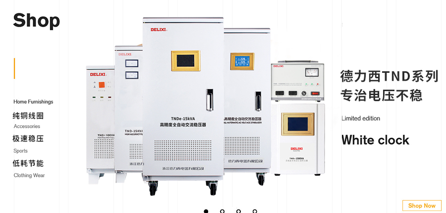 德力西稳压器全自动10000w家用稳压器海报说明