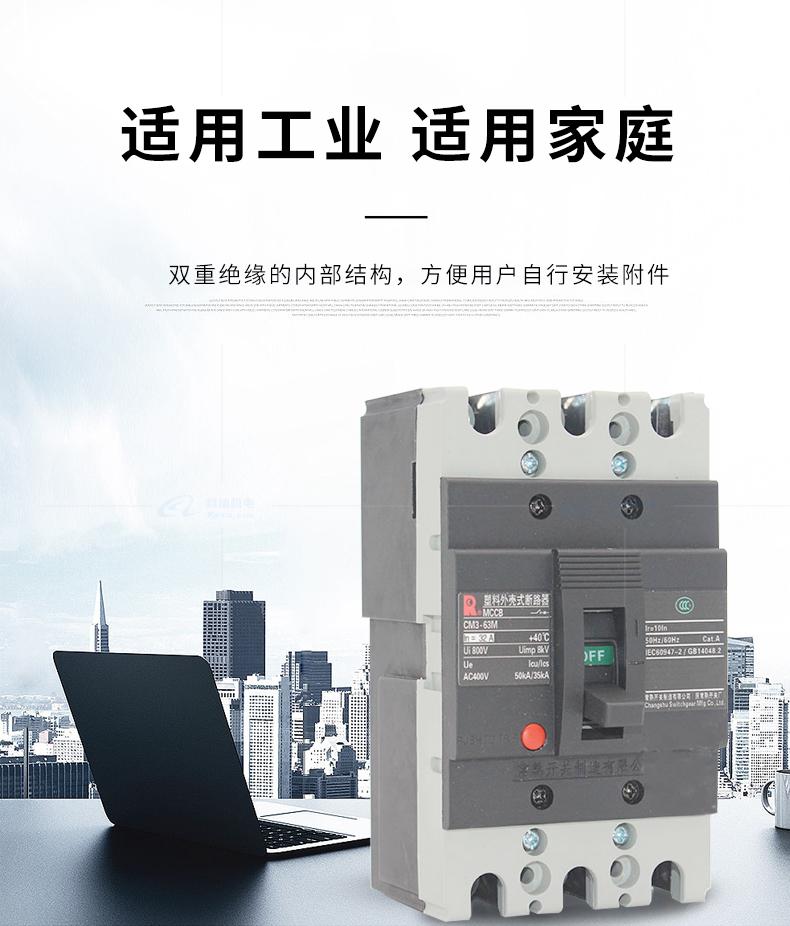 常熟开关塑壳断路器CM3-100L/3300 63A产品展示2