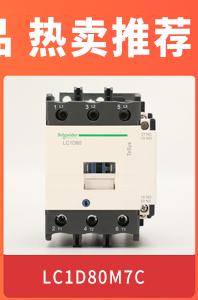 LC1D80M7C